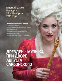 Sommerakademie Minsk: Musik am Hofe August des Starken in Dresden